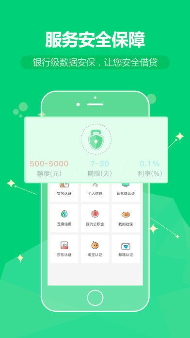神速银山贷款app官方入口下载图片1