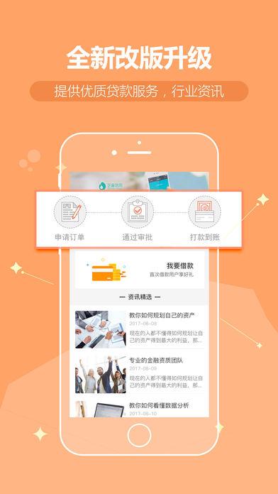 神速银山贷款app官方入口下载图片2