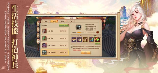 腾讯天龙八部手游体验服版本图3: