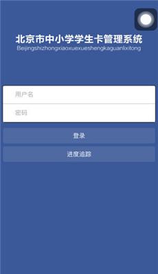 北京市中小学云卡系统app下载官方手机版图片1