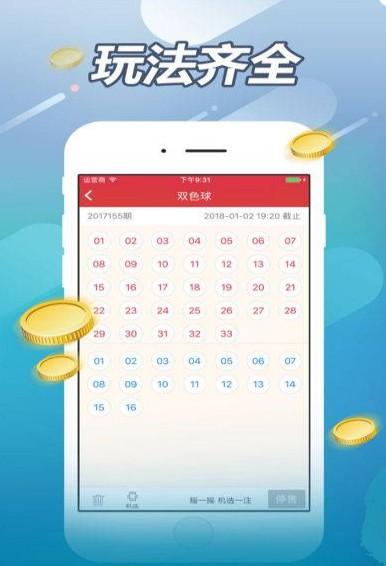 顺丰彩票app下载软件苹果软件 v1.0.