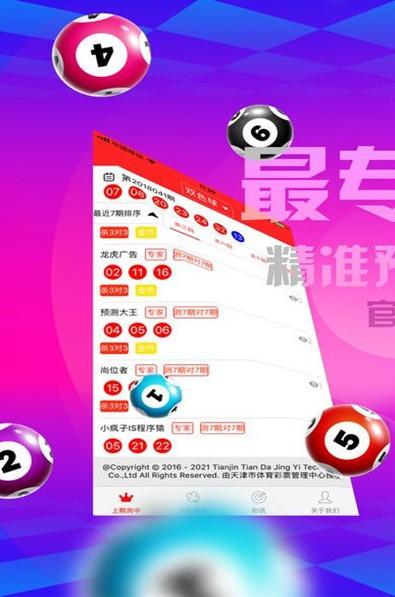 500VIP彩票网下载官网app图3: