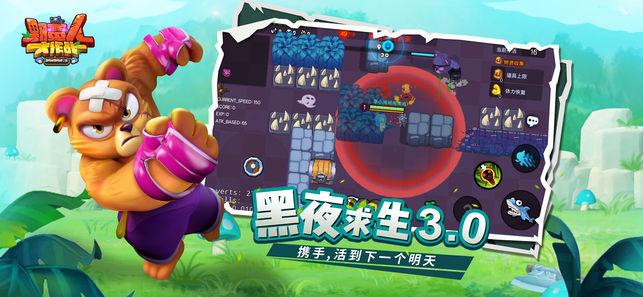 野蛮人大作战手机游戏官方网站图1: