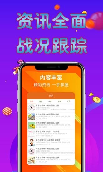 盛大彩票app官方网站邀请码下载 v1.0.