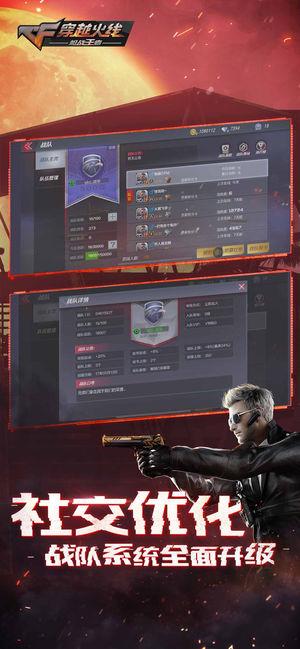 穿越火线枪战王者体验服版下载图4: