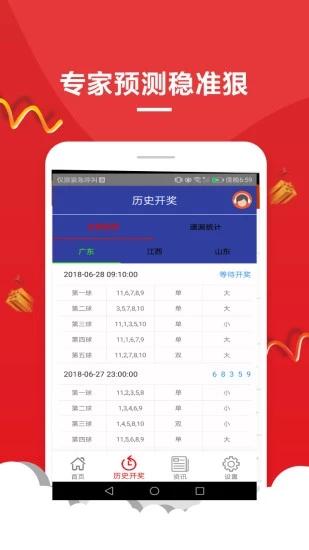 大资本彩票平台官方app手机版下载 v1.0.