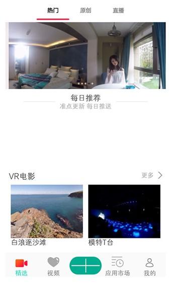朵菲乐vr共享视频app手机版下载图片2