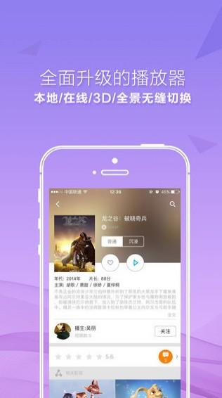3D播播VR app手机安卓版下载图片3