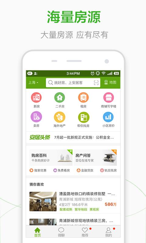 安居客vr看房制作最新app官方下载图片1