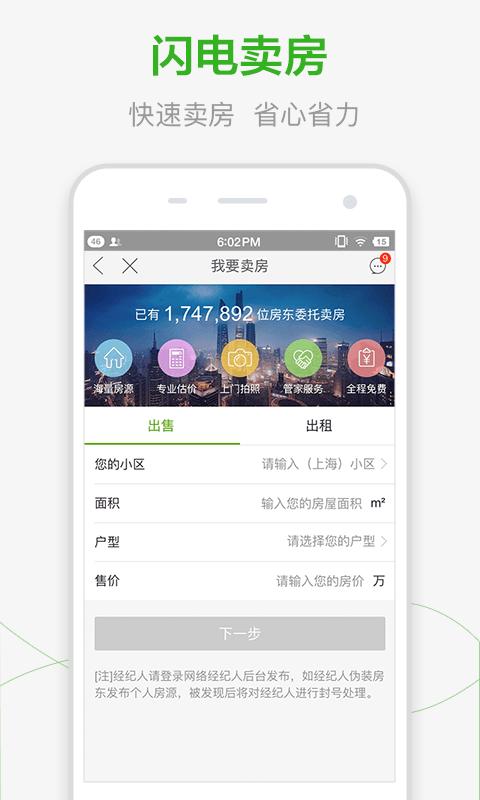 安居客vr看房制作最新app官方下载图片4