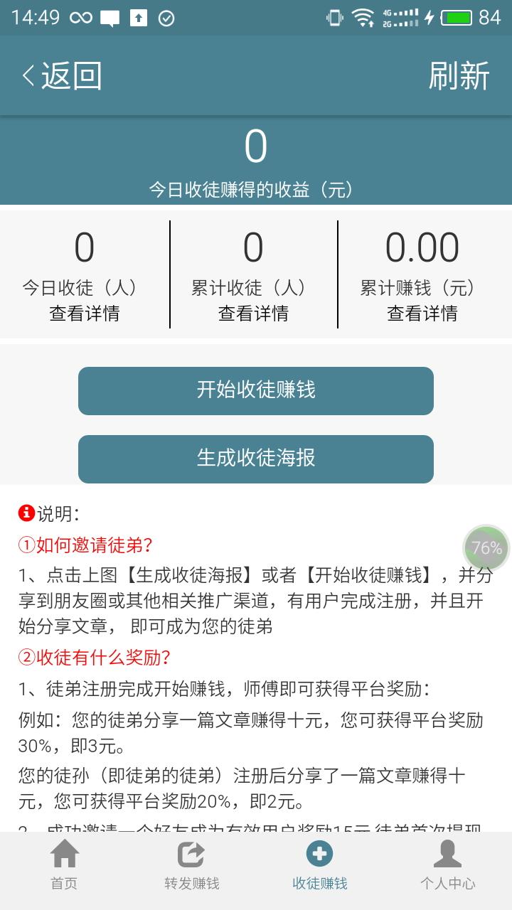 苹果网转发文章赚钱软件app下载 v1.22