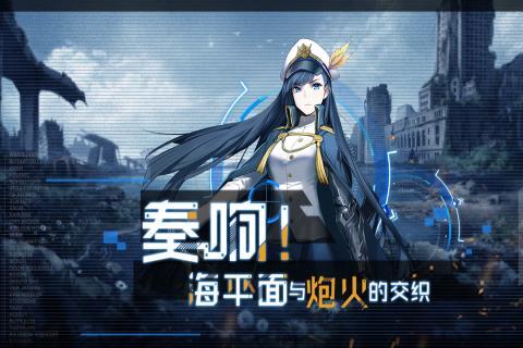 超次元大海战X官网安卓最新版图1: