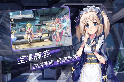 超次元大海战X官网安卓最新版图5: