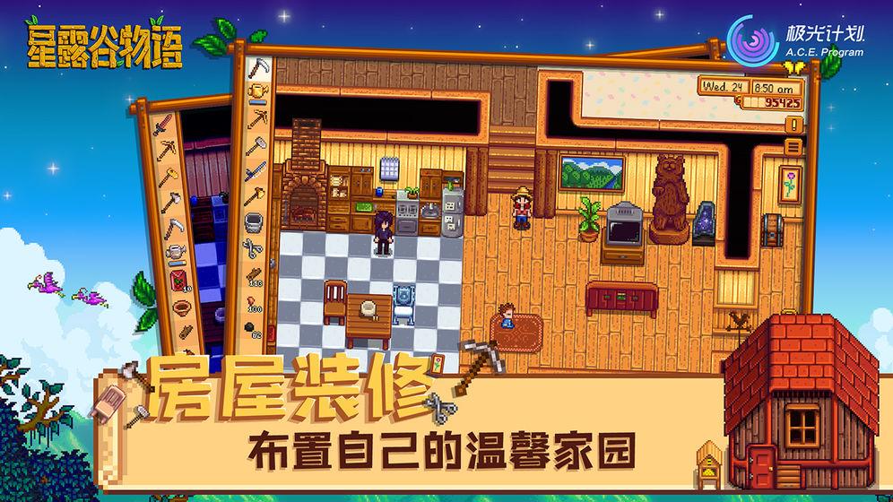 星露谷物�Z中文�h化手�C版�D1: