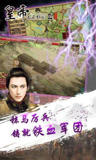 皇帝成长计划2手机版安卓游戏下载图5: