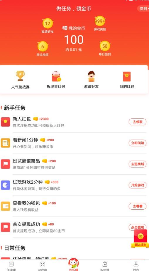 欢乐赚邀请码官方版app下载 v1.1.