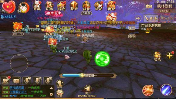御剑情缘枫林笑影攻略大全 五星守护灵称号获取方法图片5