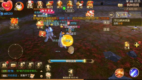 御剑情缘枫林笑影攻略大全 五星守护灵称号获取方法图片6