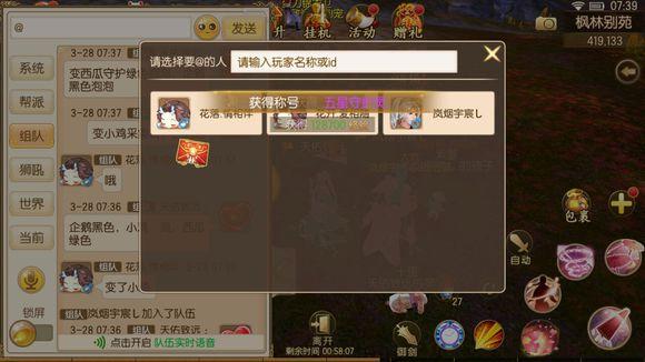 御剑情缘枫林笑影攻略大全 五星守护灵称号获取方法图片7