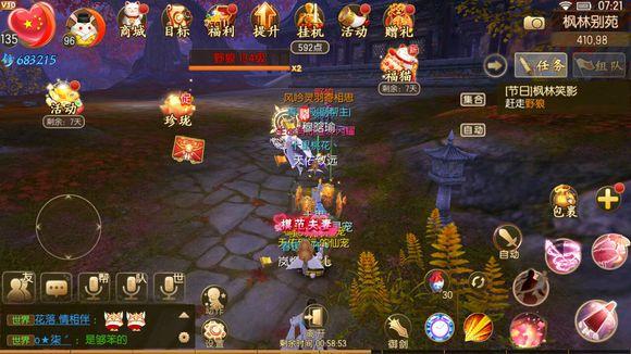 御剑情缘枫林笑影攻略大全 五星守护灵称号获取方法图片4