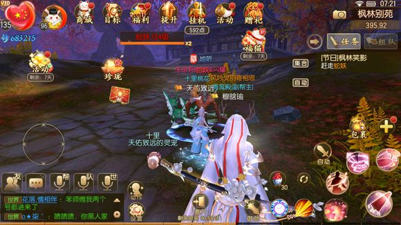 御剑情缘枫林笑影攻略大全 五星守护灵称号获取方法图片3