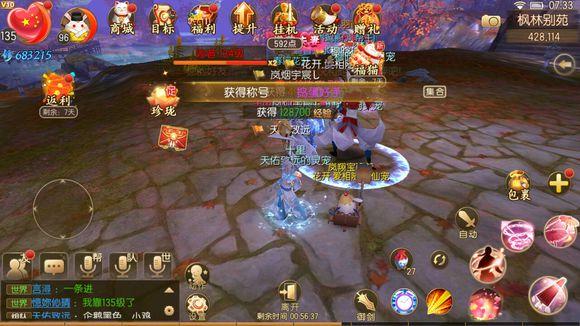 御剑情缘枫林笑影攻略大全 五星守护灵称号获取方法图片11