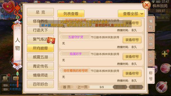 御剑情缘枫林笑影攻略大全 五星守护灵称号获取方法图片9