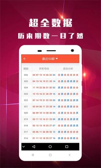 澳彩风情开奖记录官方手机版app v1.