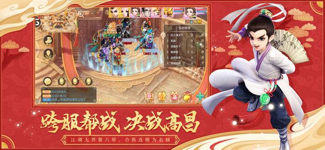 大话西游手游vivo版下载图3: