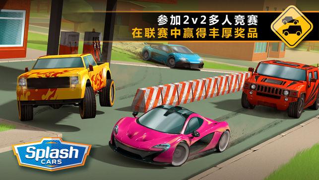 狂溅飞车游戏安卓手机版(Splash Cars)图1: