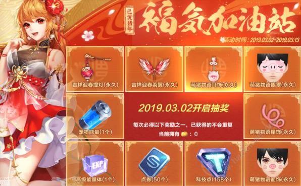 QQ飞车手游女神节活动大全2019 连续登陆套装免费送[多图]图片7