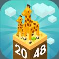 奶块2048游戏无限金币内购破解版 v1.0