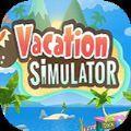 度假模拟器游戏中文手机版 v1.0