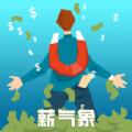 薪气象贷款官方入口app下载 v1.3.0