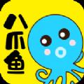 八爪鱼借款官方版app下载 v1.0