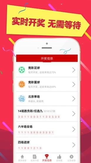 不管是新手还是老手都可以轻松下载中华娱乐彩票app,根据你的需求实时