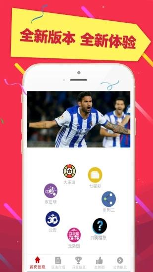 中华娱乐彩票官方手机版app v1.