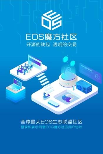 EOS魔方社区注册送币app下载图片3