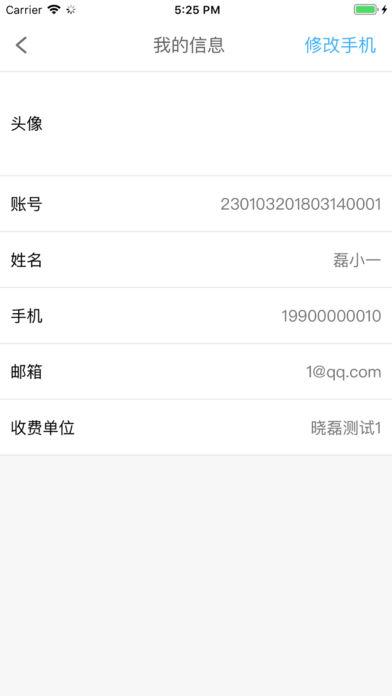 北京市中小学云卡系统app下载官方手机版图片2