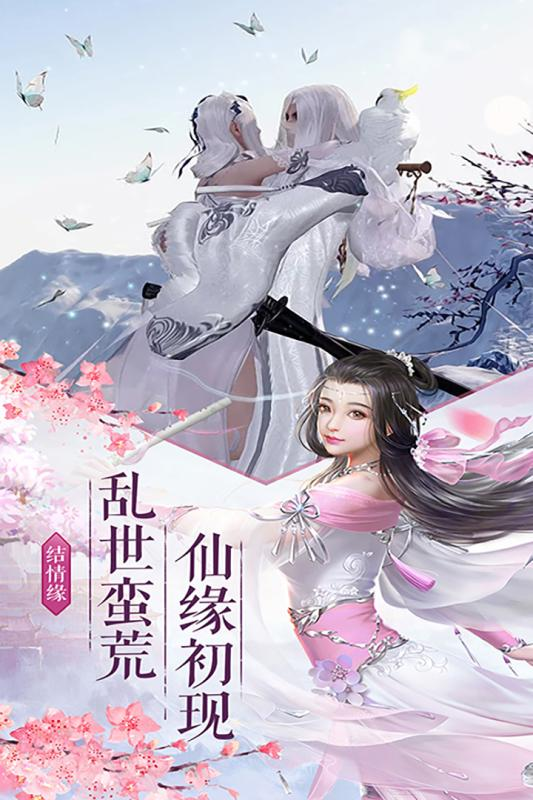 剑侠奇缘OL官方网站游戏图2: