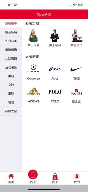 缤购商城app官方版下载图片3