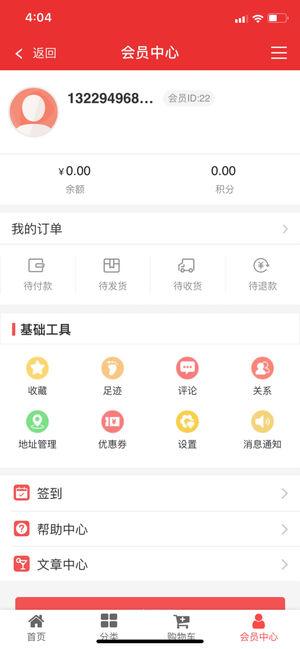徕徕商城app官方版下载安装图片2