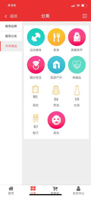 徕徕商城app官方版下载安装图片3