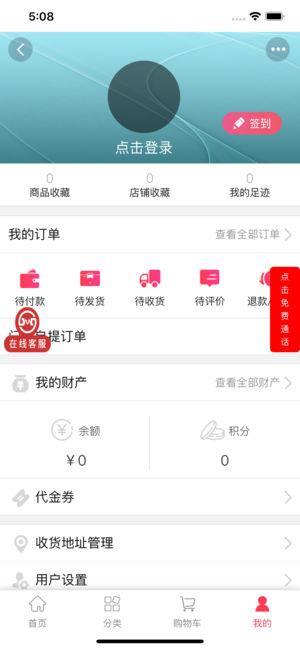 捷摩尔商城app官方版下载图片3