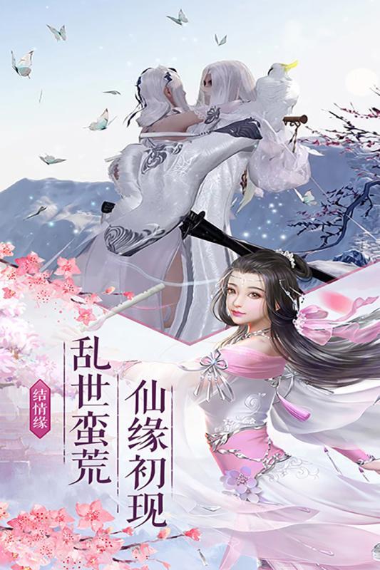 剑侠奇缘手游官网正版图2: