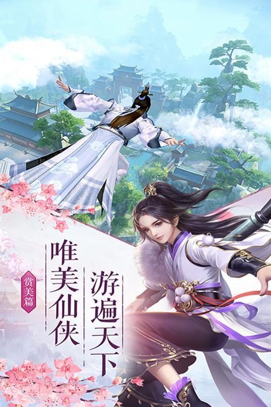 剑侠奇缘手游官网正版图4: