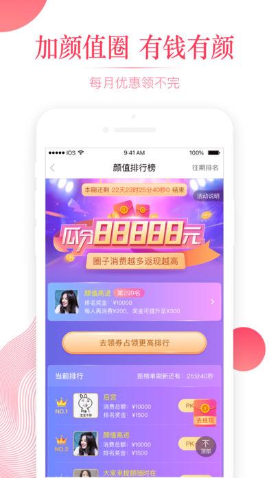 小象优品极速版app官方下载安装图片1