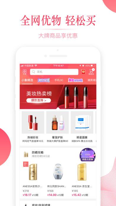 小象优品极速版app官方下载安装图片3