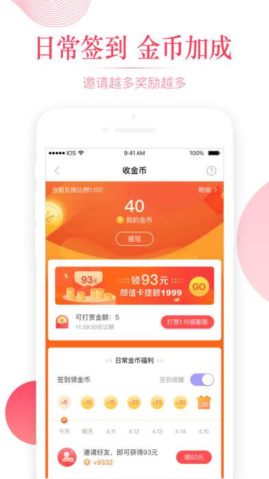 小象优品极速版app官方下载安装图片4