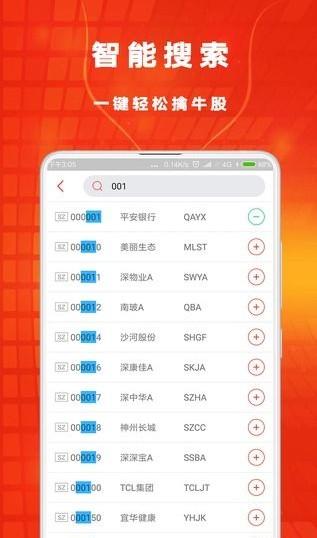 亿资策略官方app下载手机版图片1